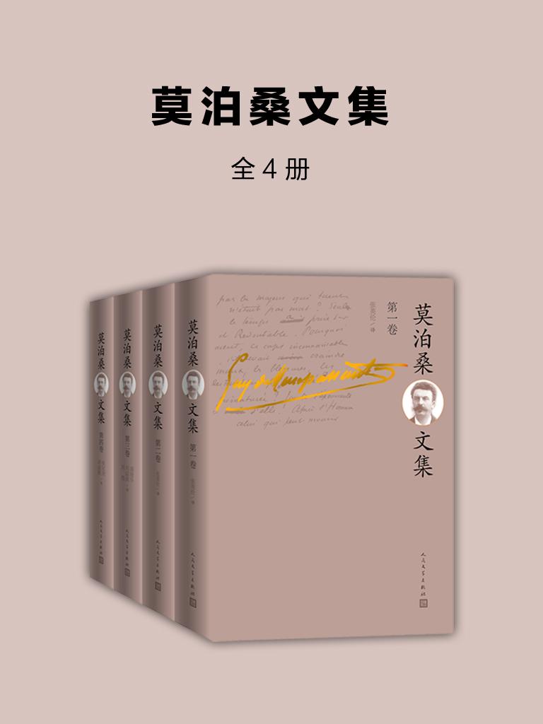 莫泊桑文集(全四册 插图本名著名译丛书)