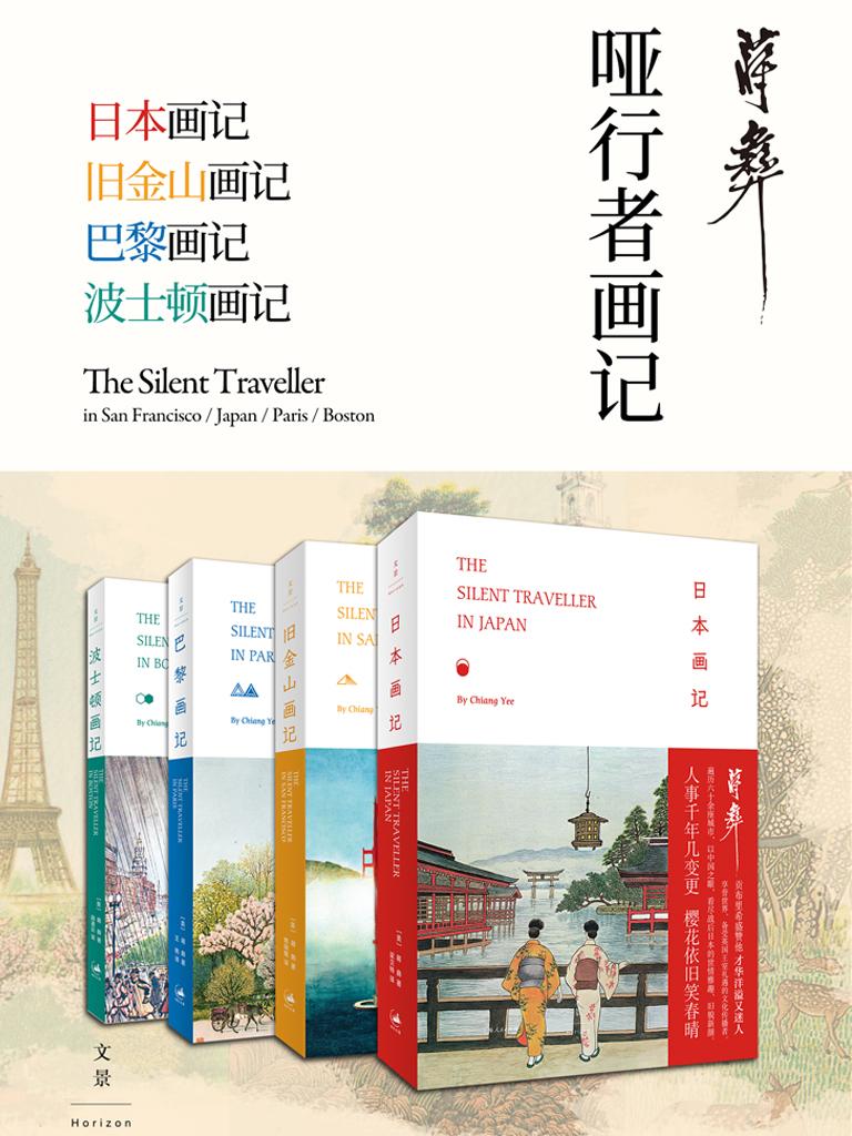 蒋彝·哑行者画记(共四册)