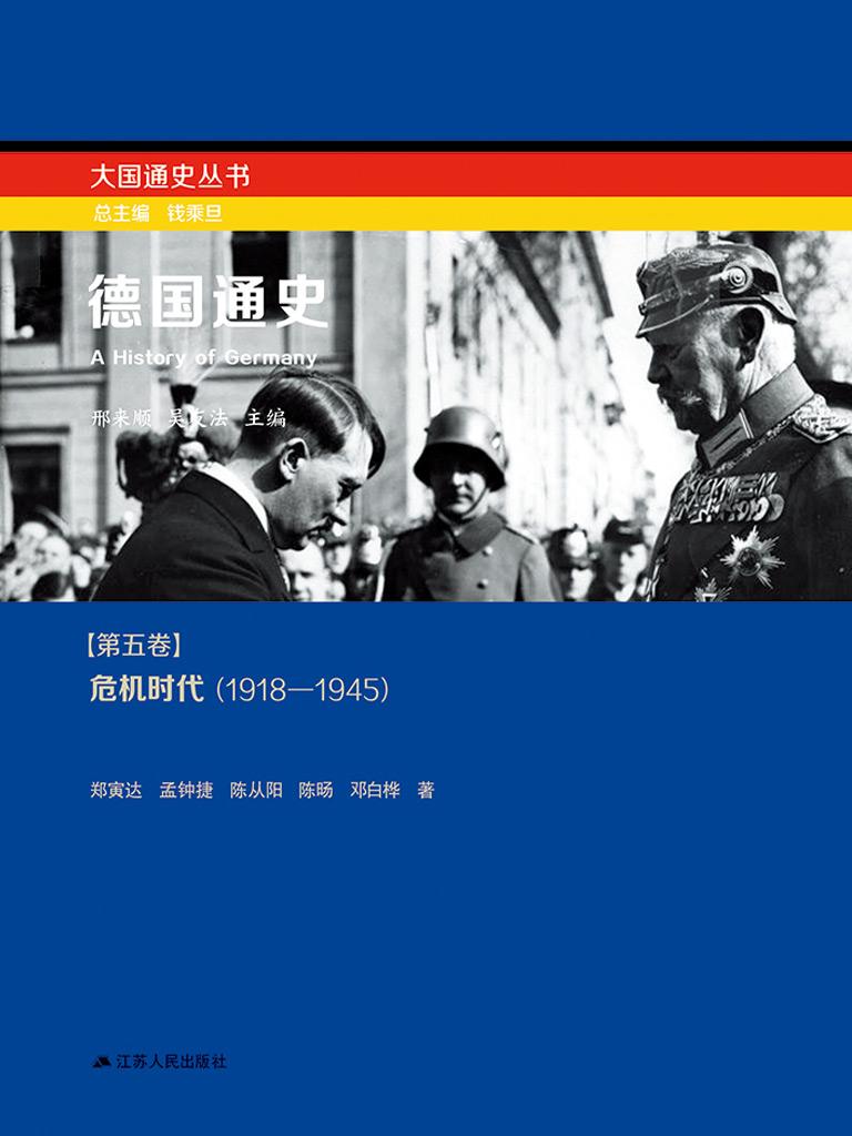 德国通史·第五卷:危机年代(1918-1945)