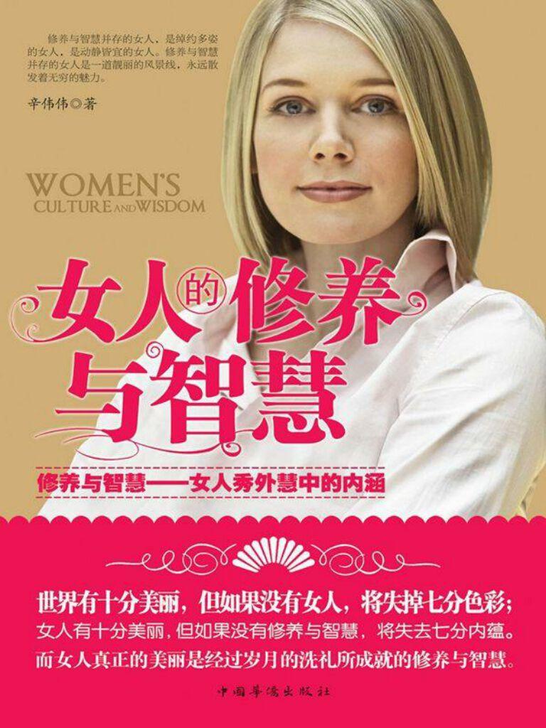 女人的修养与智慧