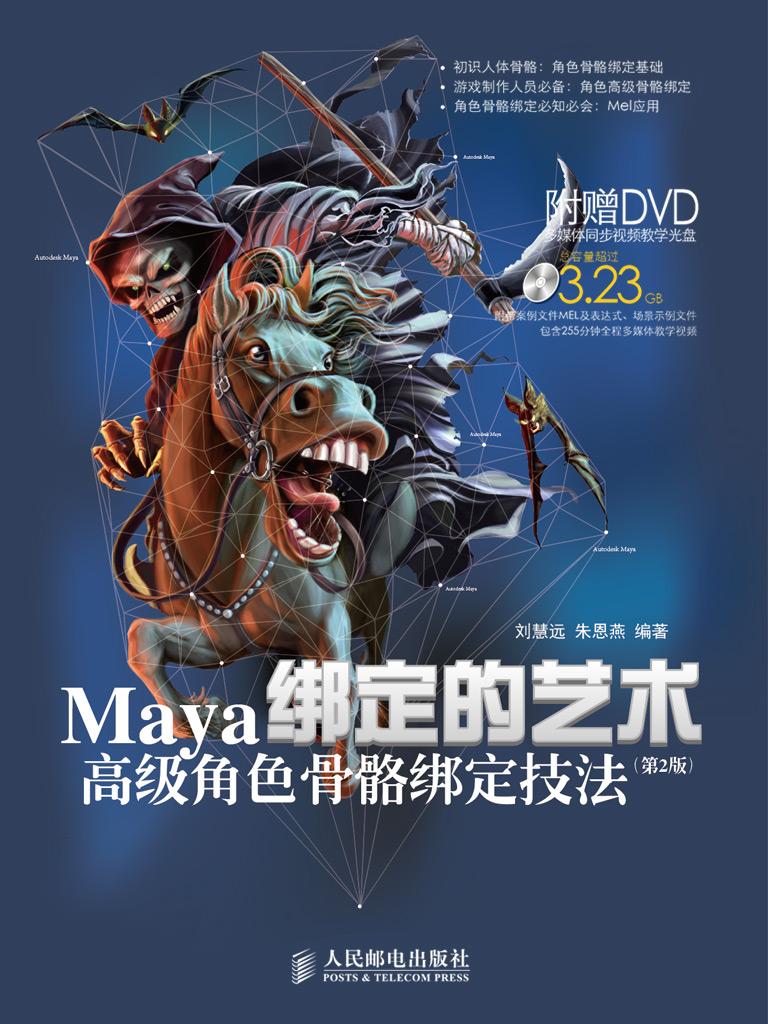 绑定的艺术:Maya高级角色骨骼绑定技法(第2版)