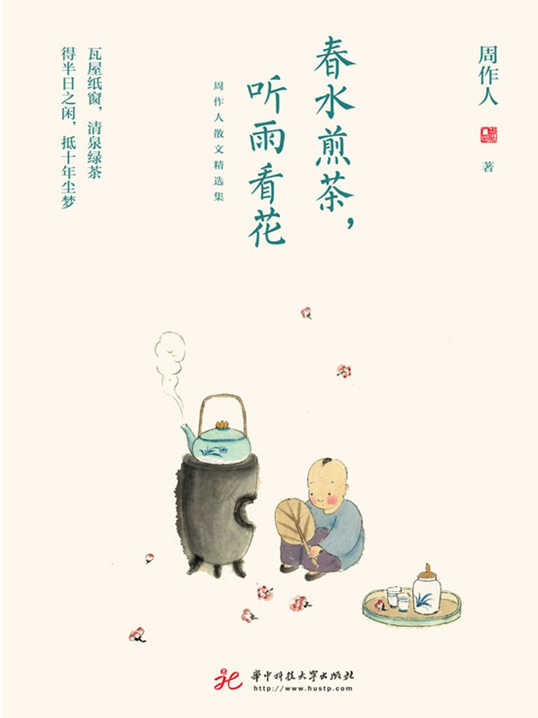 春水煎茶,听雨看花:周作人散文精选集