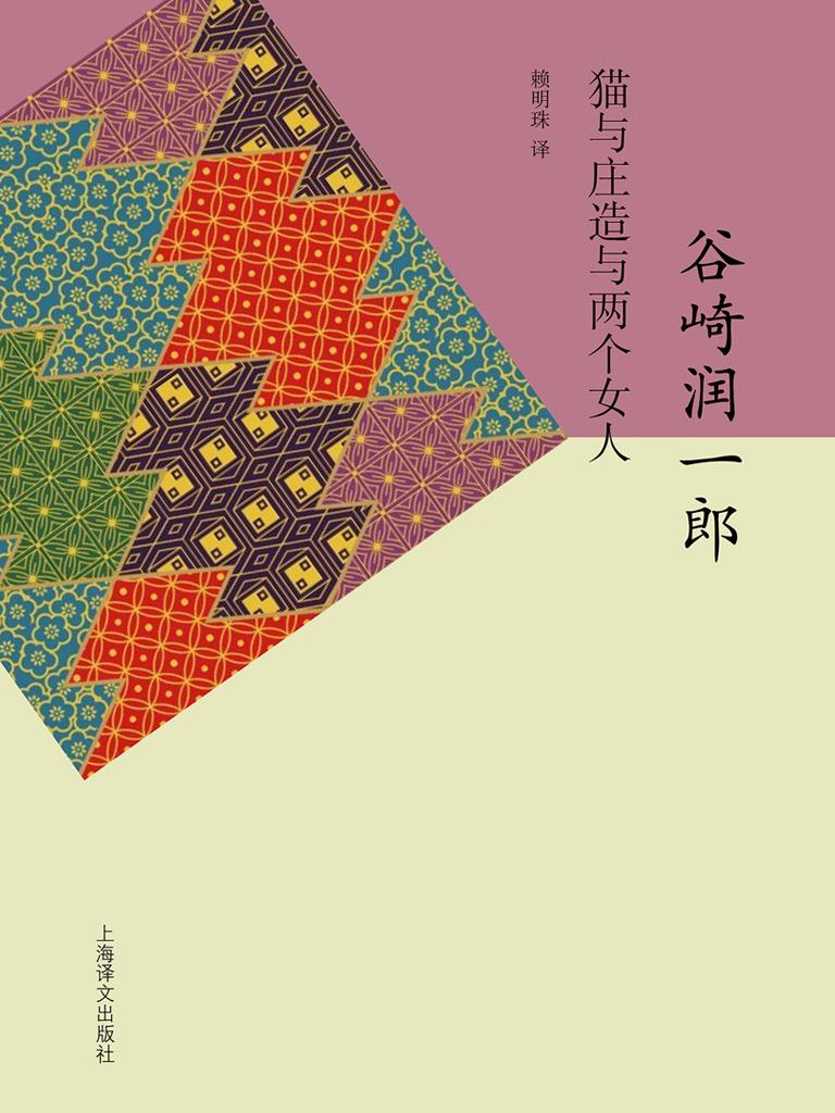 猫与庄造与两个女人(谷崎润一郎作品)