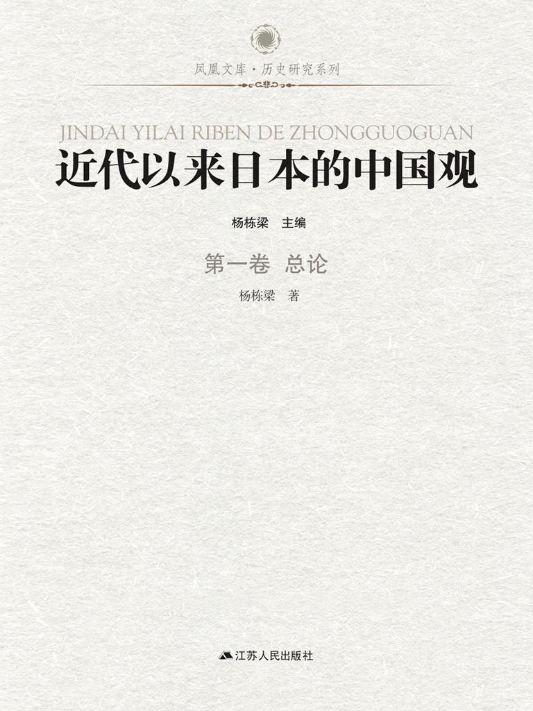 近代以来日本的中国观 第一卷 总论