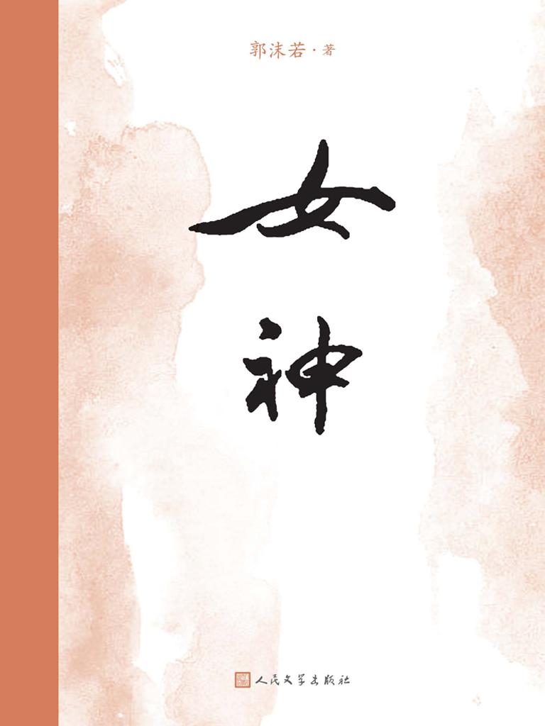 女神(郭沫若作品)