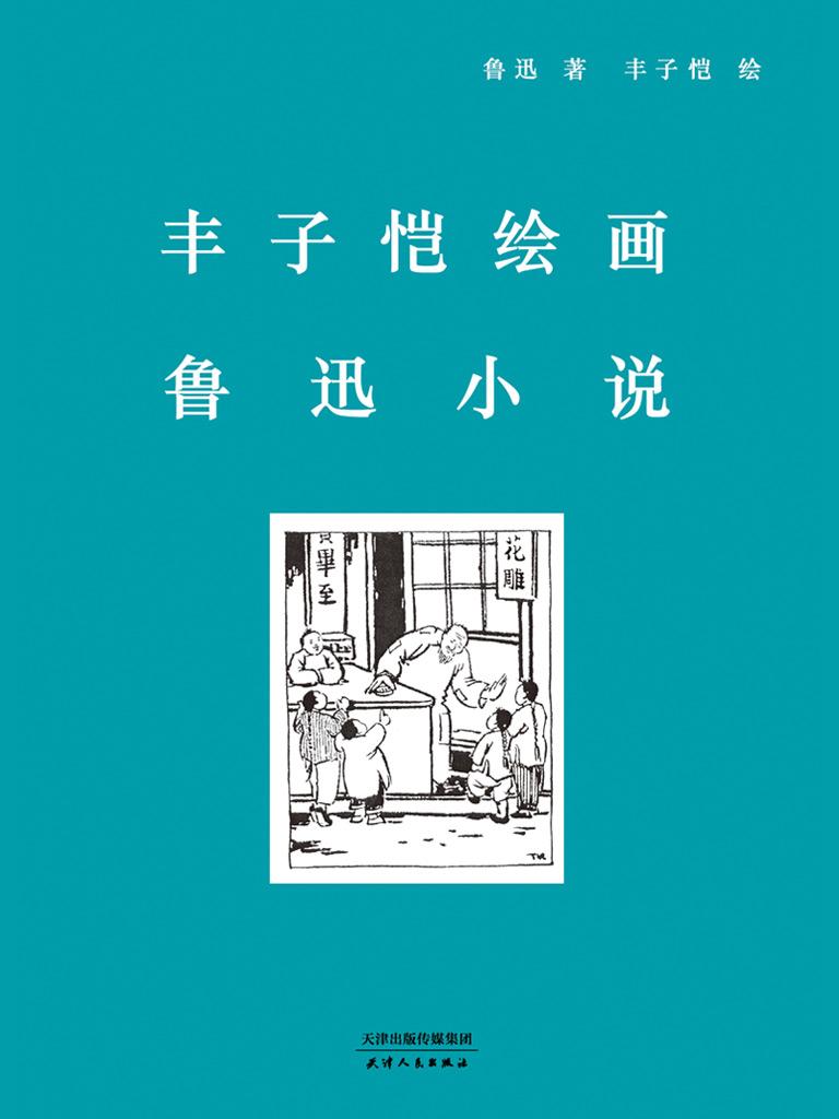 丰子恺绘画鲁迅小说