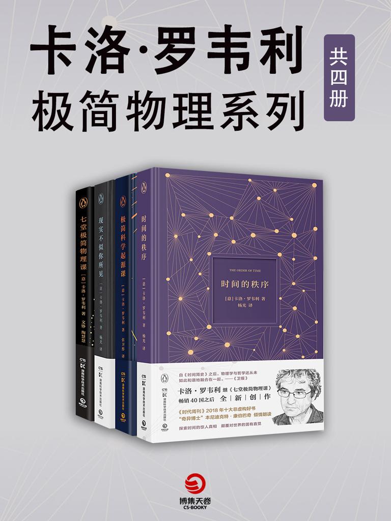 卡洛·羅韋利:極簡物理系列(共四冊)