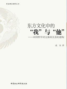 """东方文化中的""""我""""与""""他"""""""