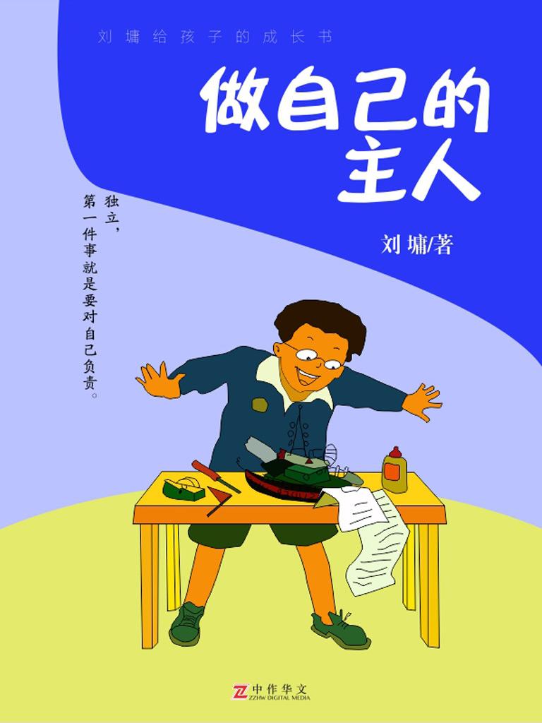 刘墉给孩子的成长书:做自己的主人