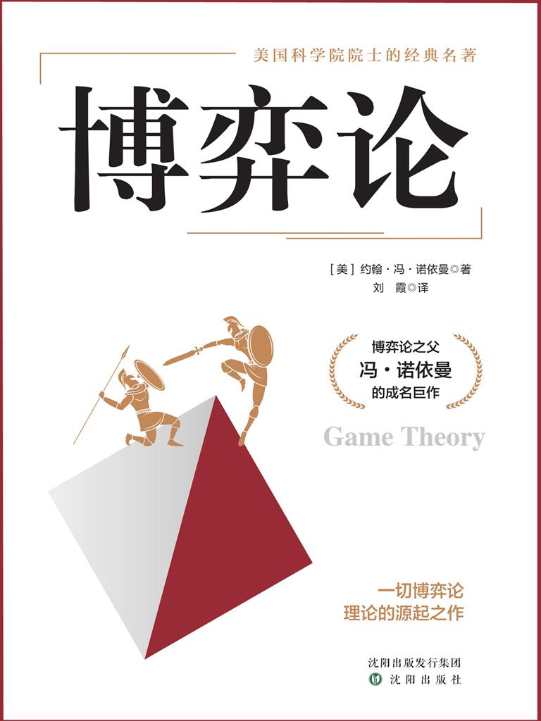 博弈论:一切博弈论的源起之作