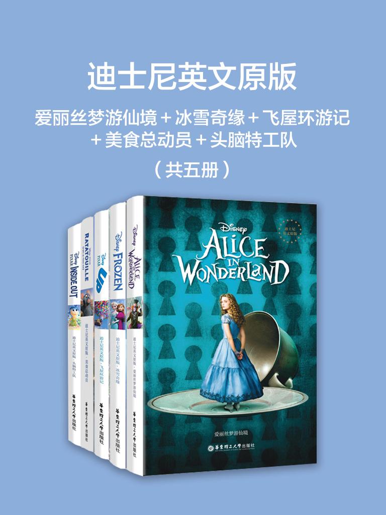 迪士尼英文原版:爱丽丝梦游仙境+冰雪奇缘+飞屋环游记+美食总动员+头脑特工队(共五册)