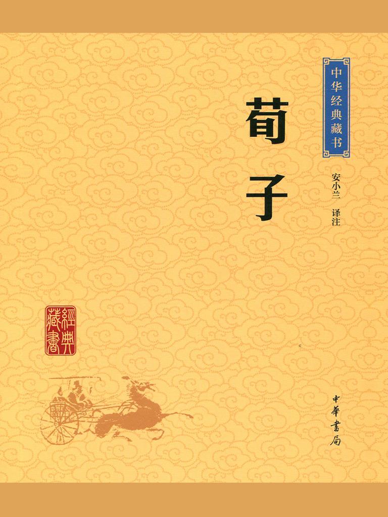 荀子(中华经典藏书 升级版)
