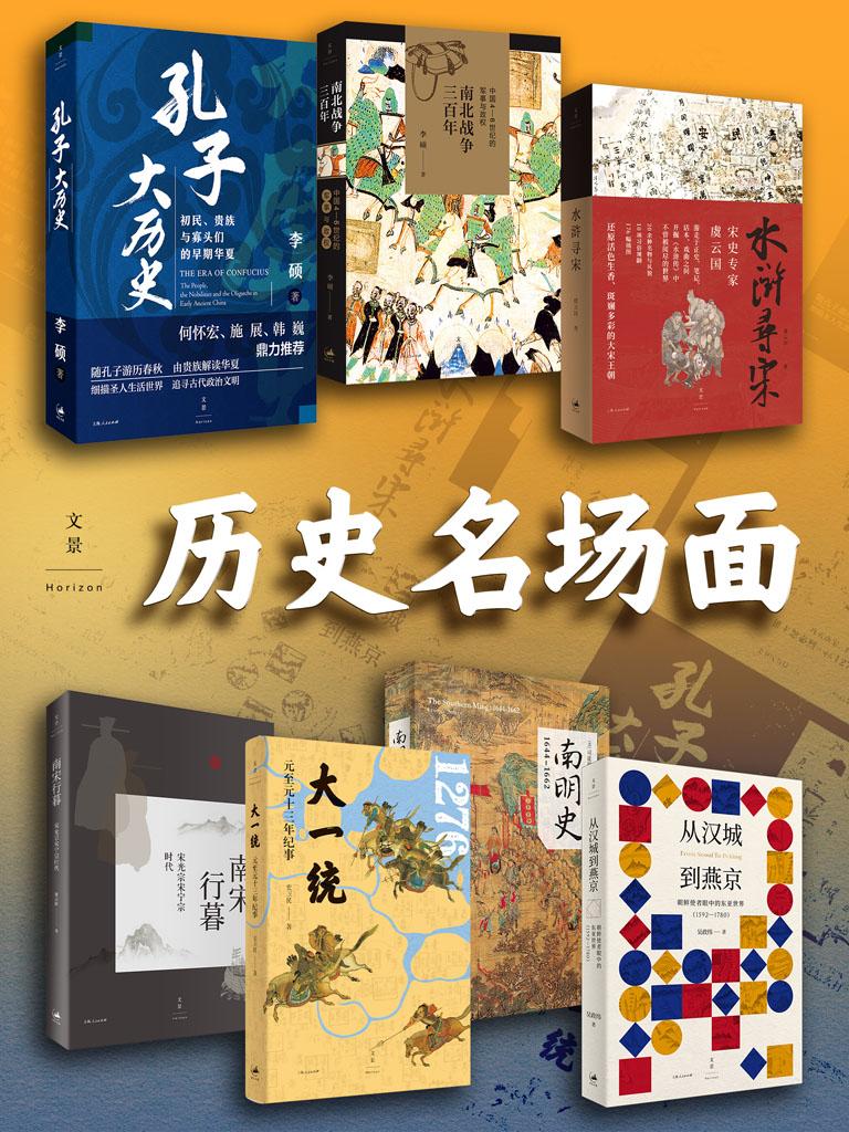 历史名场面(套装共7册)
