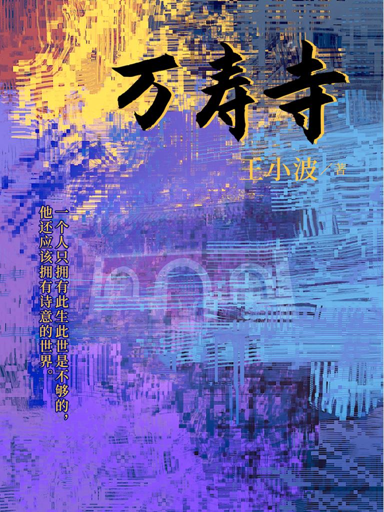 万寿寺(王小波作品)