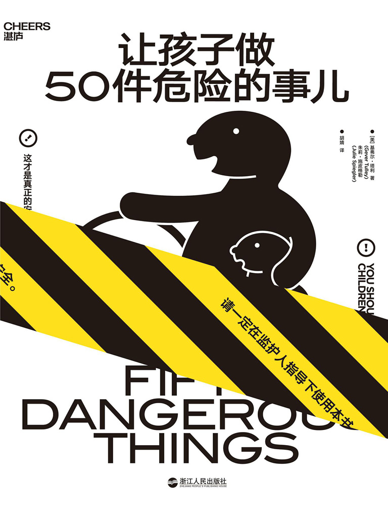 让孩子做50件危险的事儿