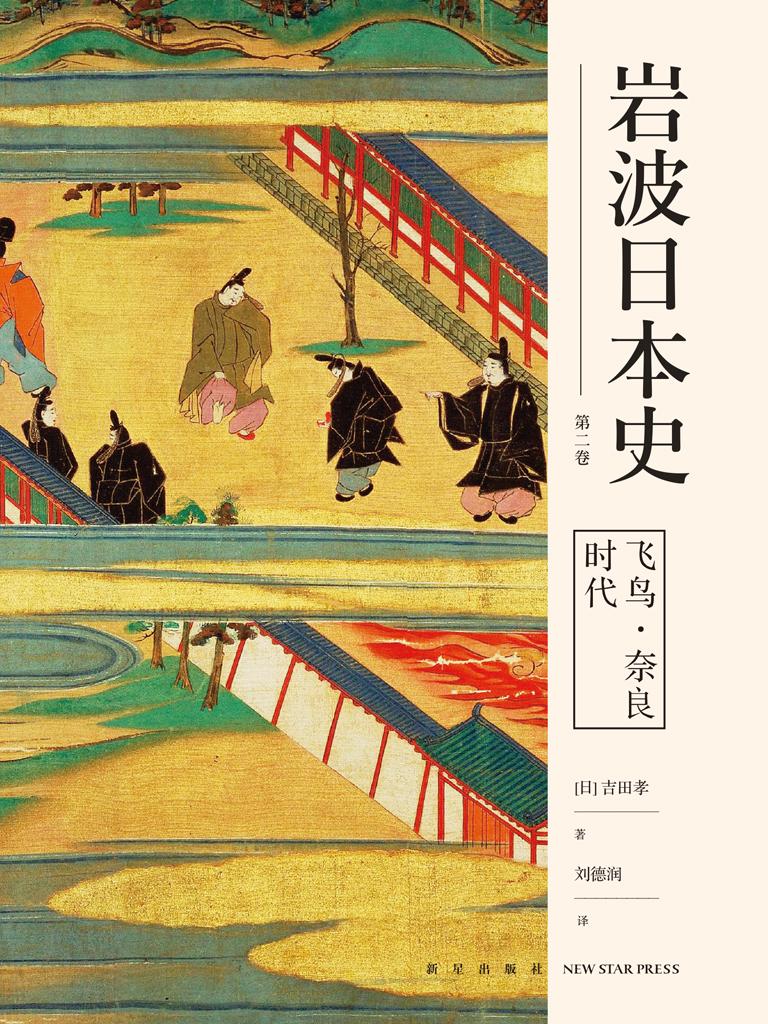 飞鸟·奈良时代(岩波日本史 第二卷)