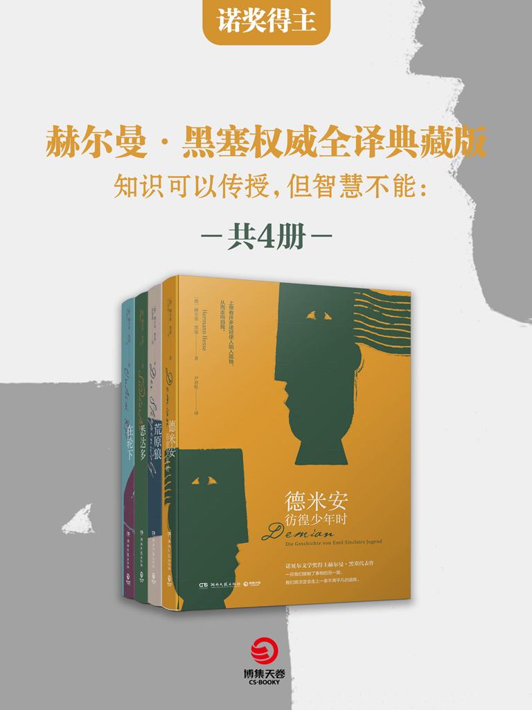 赫尔曼·黑塞权威全译典藏版(共四册)