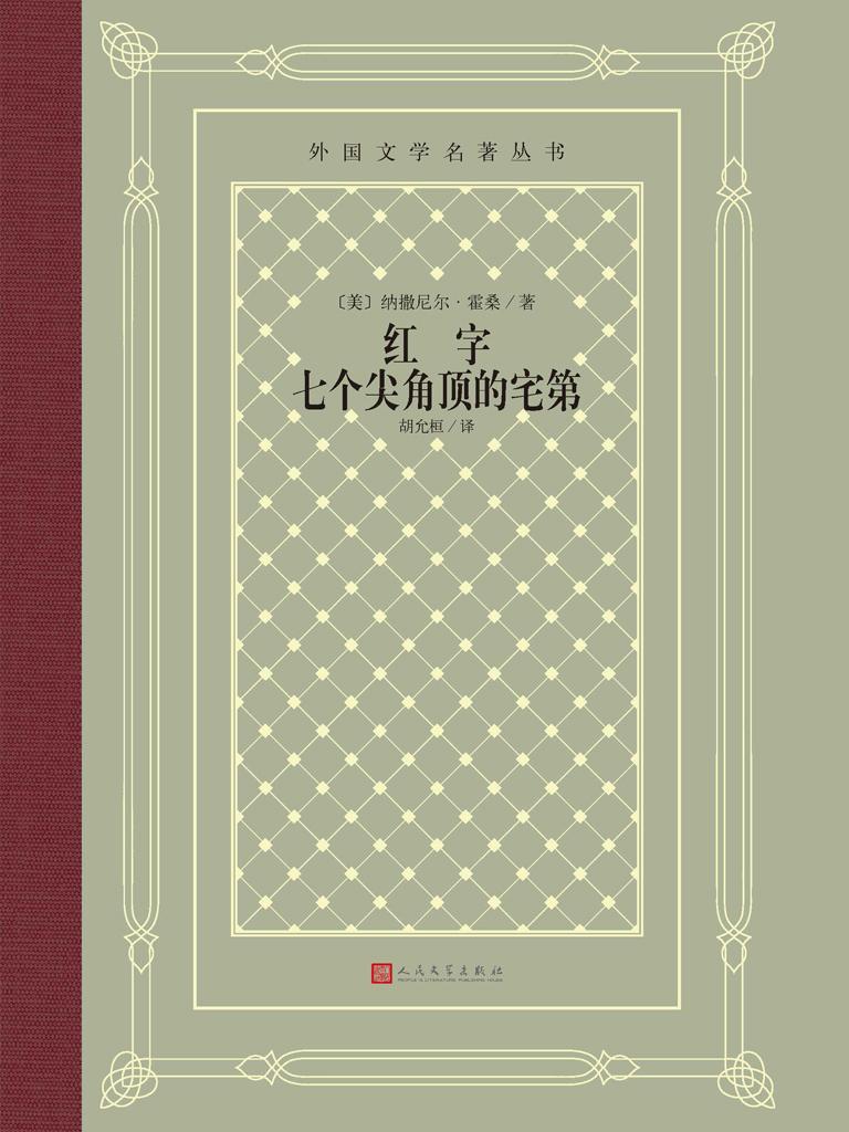 红字 七个尖角顶的宅第(外国文学名著丛书)