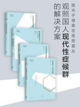 曹卫东学术文集(共四册)