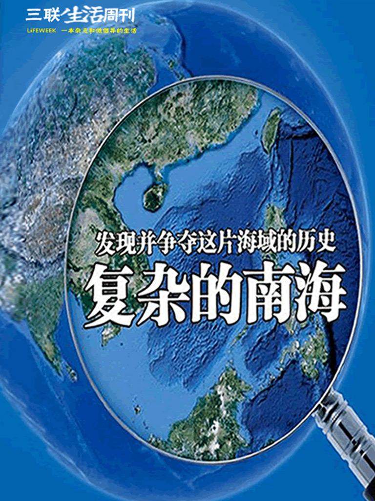 复杂的南海,发现并争夺这片海域的历史(三联生活周刊·智识精选系列)