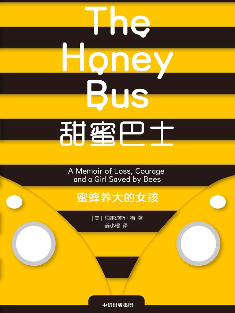 甜蜜巴士:蜜蜂养大的女孩