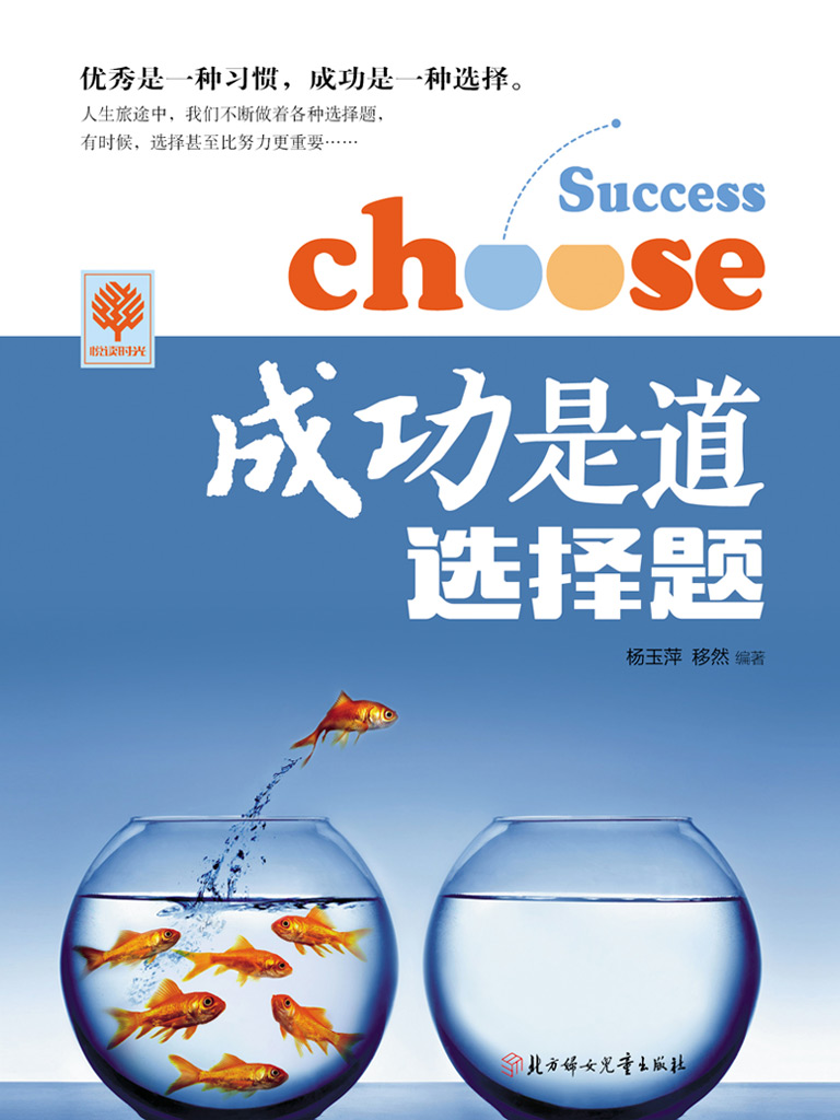 成功是道选择题