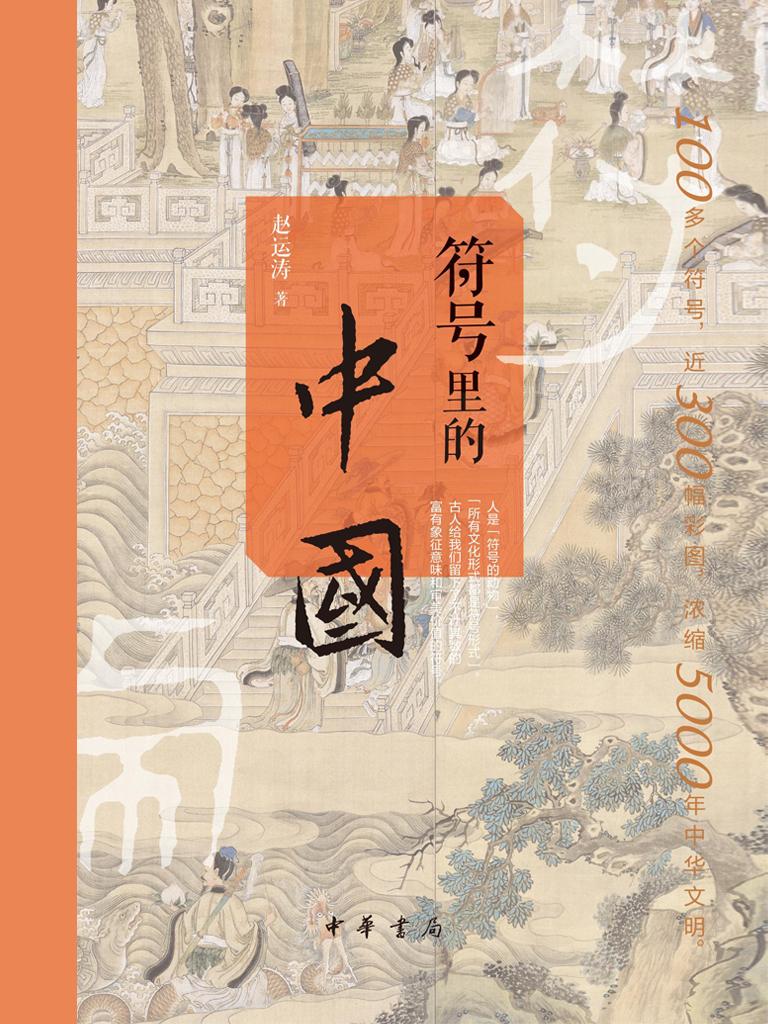 符号里的中国