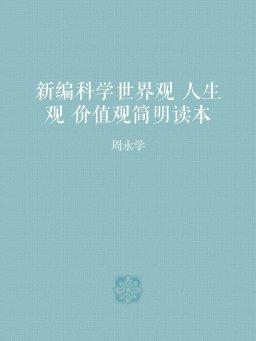 新编科学世界观 人生观 价值观简明读本