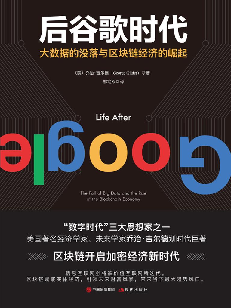 後谷歌時代︰大數據的沒落與區塊鏈經濟的崛起