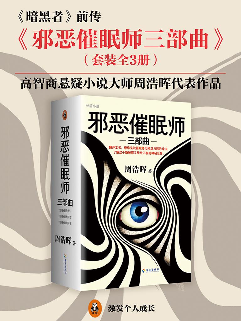 邪恶催眠师三部曲(全3册)