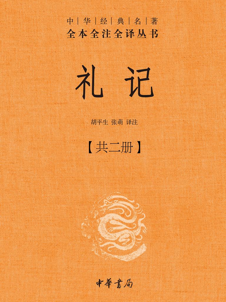 礼记(共二册 中华经典名著全本全注全译)