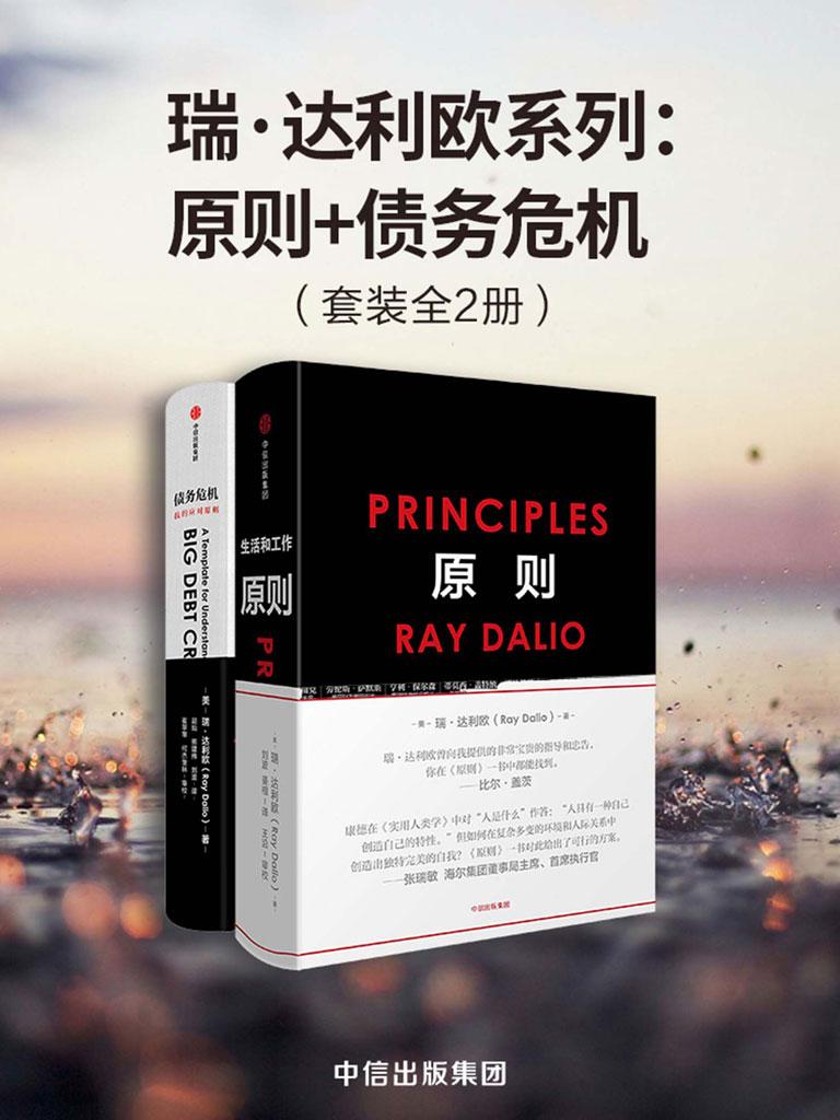 瑞·达利欧系列:原则+债务危机(全二册)