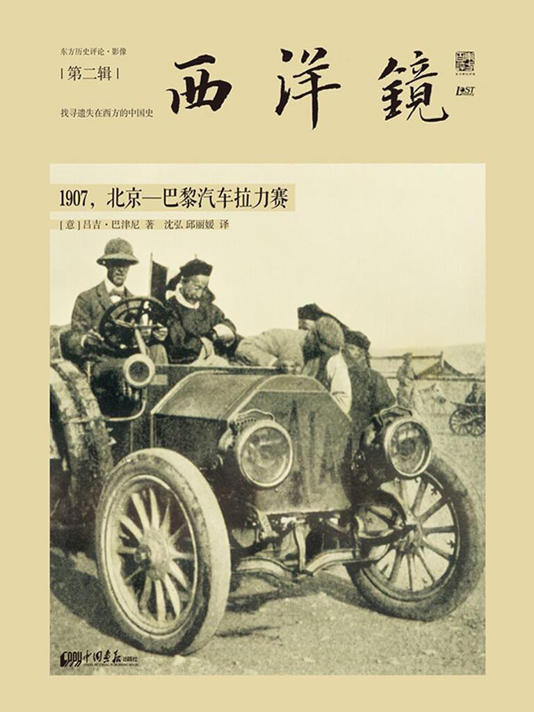 西洋镜:1907,北京—巴黎汽车拉力赛