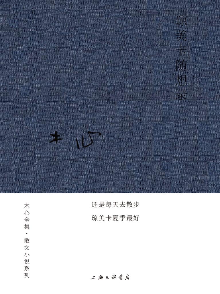 琼美卡随想录(木心全集·散文小说系列)