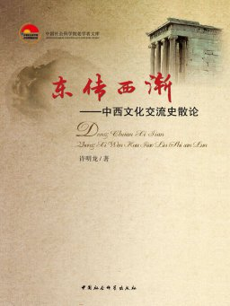 东传西渐:中西文化交流史散论