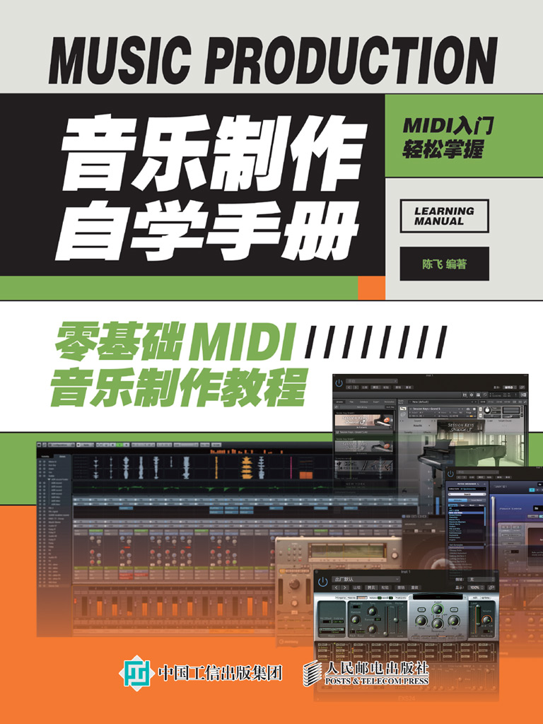 音乐制作自学手册:零基础MIDI音乐制作教程