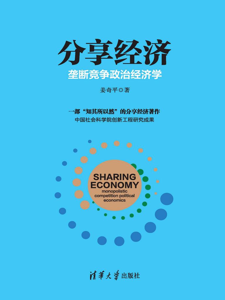 分享经济:垄断竞争政治经济学