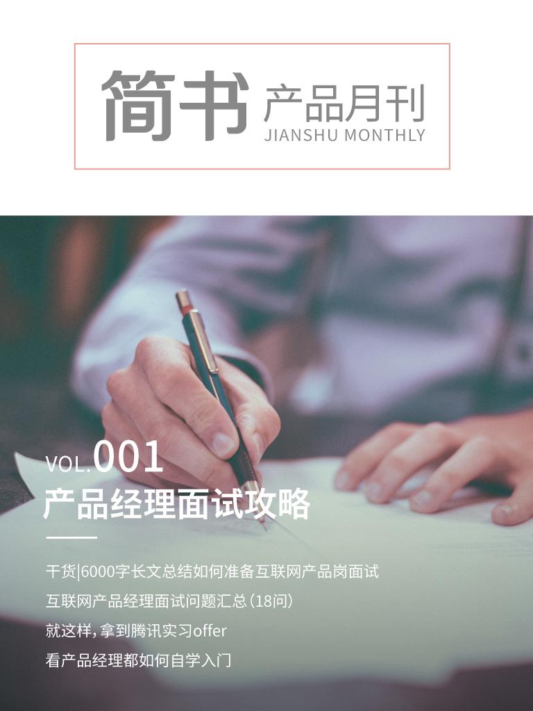 简书产品月刊001·产品经理面试攻略