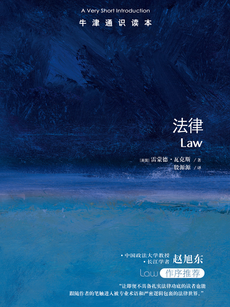 牛津通识读本:法律(中文版)