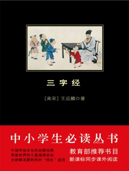 三字经(中小学生必读丛书)