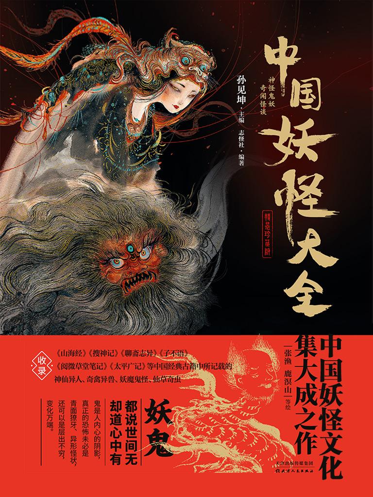 中国妖怪大全(珍藏版)