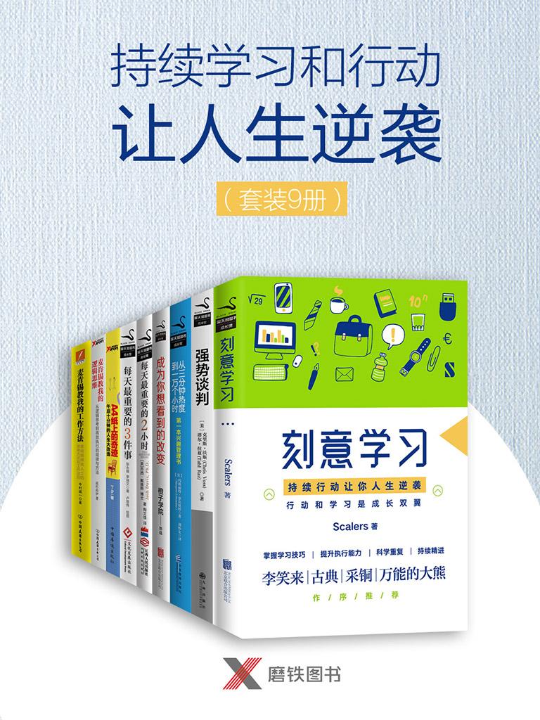 持续学习和行动让人生逆袭(共9册)