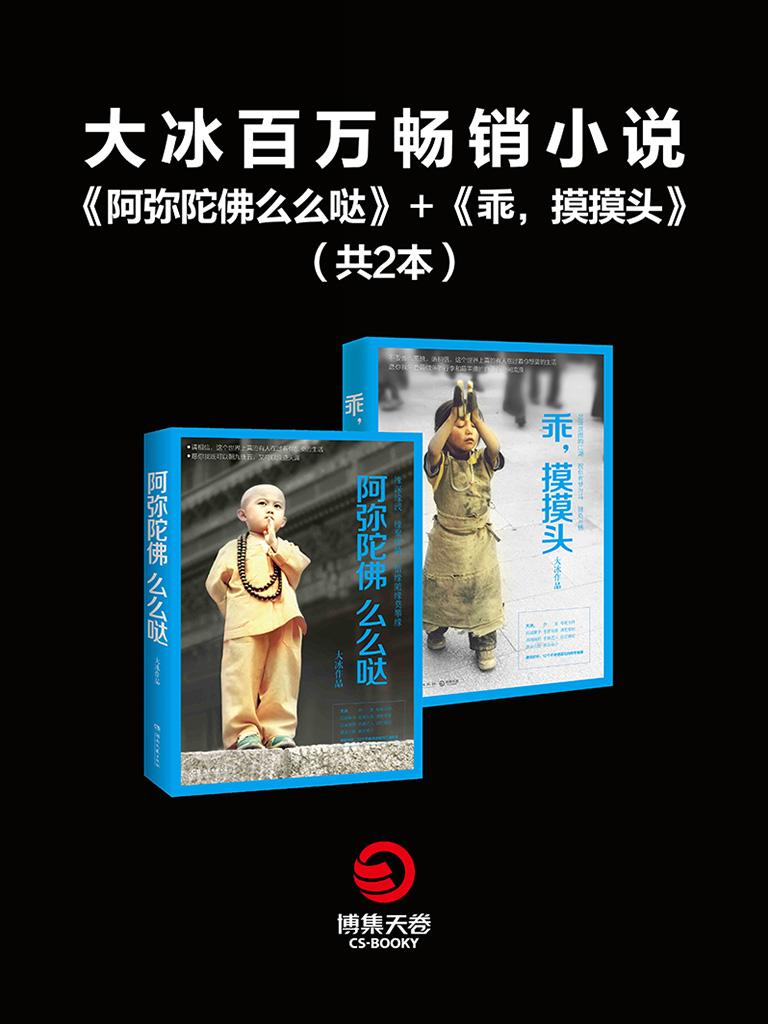 大冰百万畅销合集(全二册)