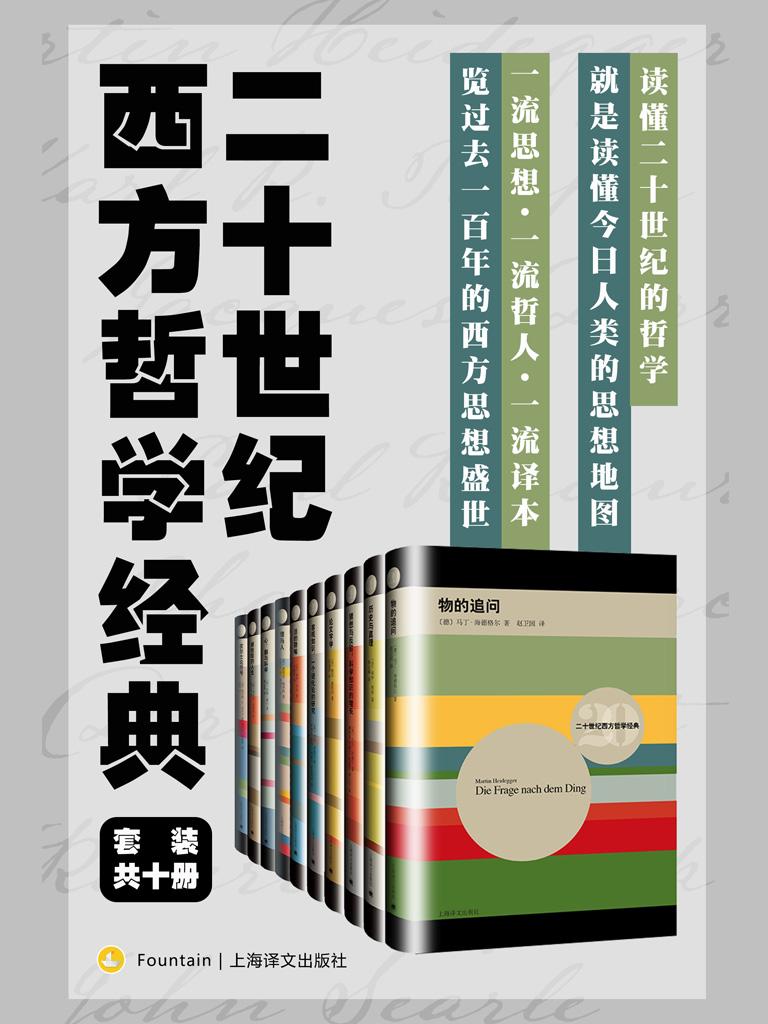 二十世纪西方哲学经典(共十册)
