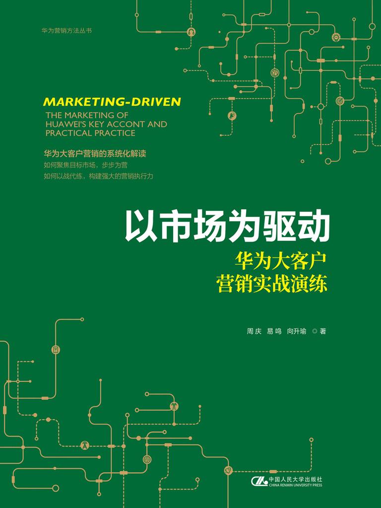 以市场为驱动:华为大客户营销实战演练(华为营销方法丛书)