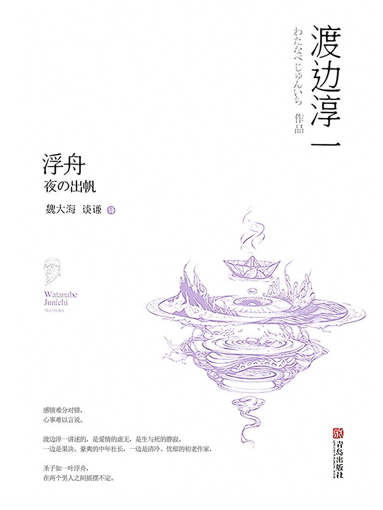 浮舟(渡边淳一作品)