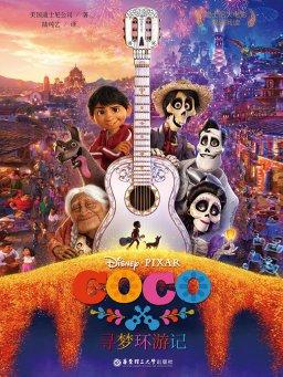 寻梦环游记 Coco(迪士尼大电影双语阅读)