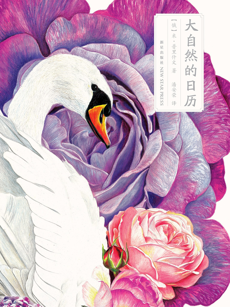 大自然的日历(潘安荣 译)