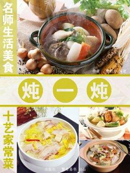 名师生活美食·十艺家常菜·炖一炖