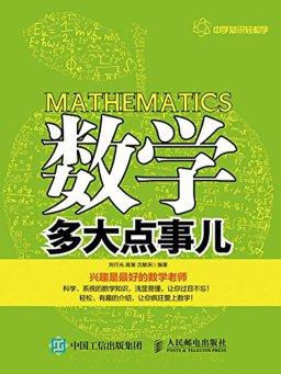 数学多大点事儿